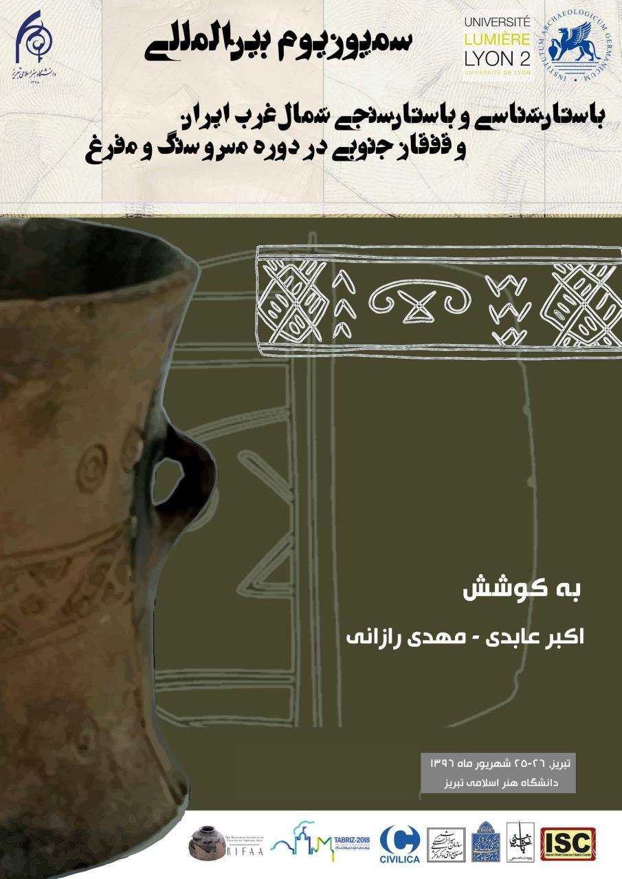 International Symposium on the  Archaeology & Archaeometry  of the Chalcolithic & Bronze  Ages in Northwest Iran & South Caucasus